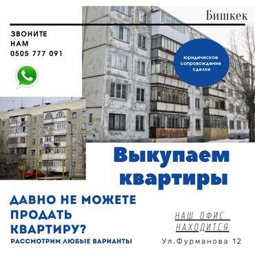 снять квартиру 1 комнатную в Кыргызстан: Купим квартиру выше рыночной цены! . Давно не можете продать квартиру?