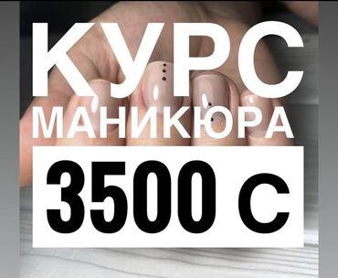 набор для ногтей в Кыргызстан: Курсы | Мастера по наращиванию ресниц