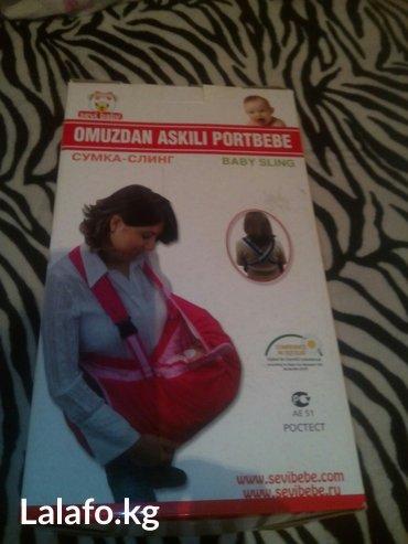 продаю сумку слинг кенгуру турция новая  в Бишкек