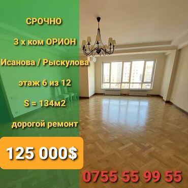 дома-с-последующим-выкупом в Кыргызстан: Продается квартира: 3 комнаты, 135 кв. м