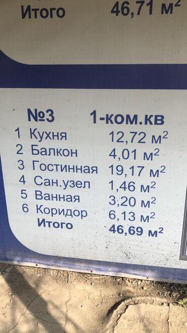 куплю участок в бишкеке арча бешике в Кыргызстан: Куплю 1 комнатную квартиру в Бишкеке. только последнюю и первую