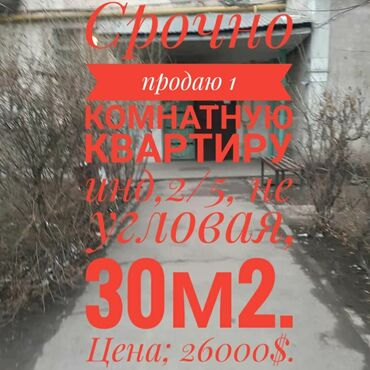 ворота для дома цена in Кыргызстан   КНИГИ, ЖУРНАЛЫ, CD, DVD: Индивидуалка, 1 комната, 30 кв. м Неугловая квартира