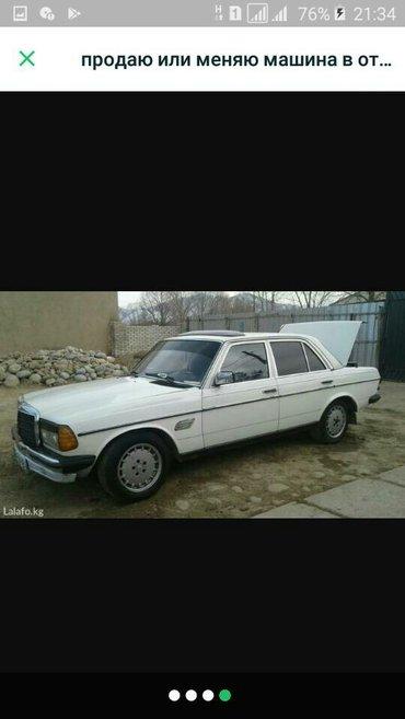 срочно продаю или меняю легендарную  автомобиль мерседес бенз 123 кузо в Бишкек