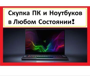 Куплю ноутбуки, компьютеры. В любом состоянии. Расчёт сразу. Копия
