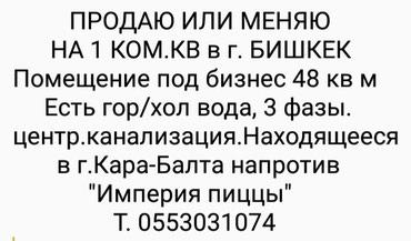 Продаю или меняю помещение. в Бишкек