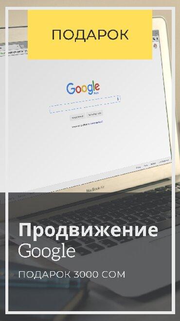 совместное продвижение в Кыргызстан: Продвижение в Google. Подарок!Получайте от 3 до 15 заказов в деньА так