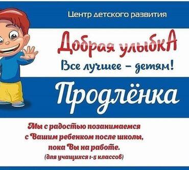 продленка для детей в Кыргызстан: Продленка 5 раз в неделю!!!