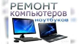 Ремонт ноутбуков и Компьютеров.Даем в Бишкек