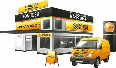 Делаем рекламу любой сложности обьемные и светяшийся буквы,ложный обье в Бишкек