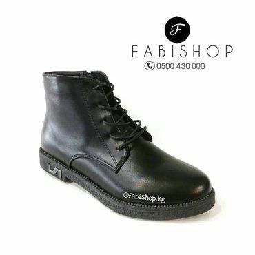 демисезонные ботинки. 1200-30%=840 в Бишкек