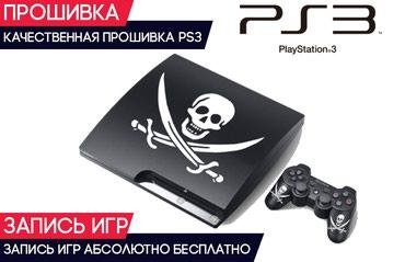 Прошивка PlayStation 3. Качественно быстро, в Бишкек
