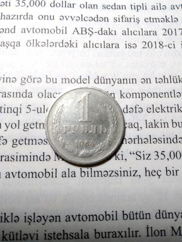 Quba şəhərində 1 rubl 1964-cü il