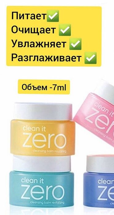 Очищающее средство от макияжа( Корея)