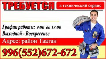 технический специалист кухонного оборудования  компании в Бишкек