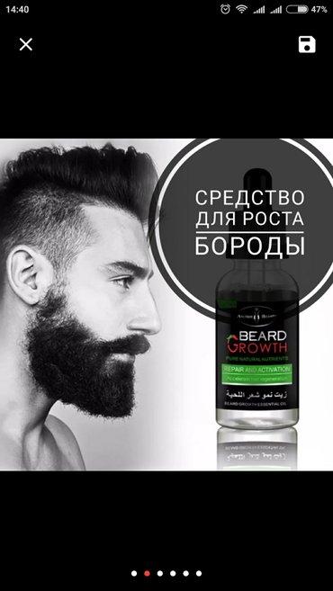Средство для роста бороды. оригинал 💯 в Лебединовка