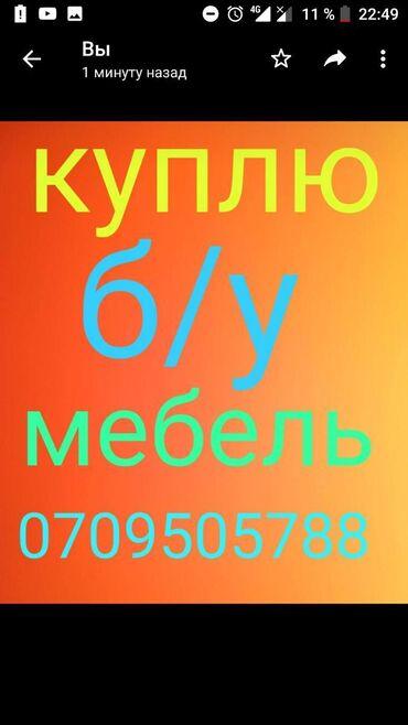 купить диски на ниву r16 бу в Кыргызстан: Куплю бу мебель самовывоз