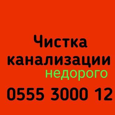 американские витамины в бишкеке in Кыргызстан | ВИТАМИНЫ И БАД: Чистка канализации в Бишкеке. Тросом, гидро-оборудованием, продувка