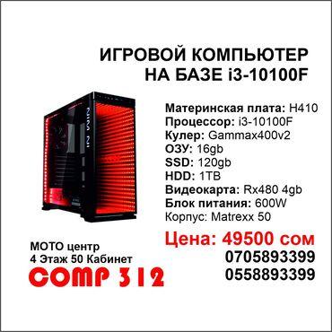 Игровой компьютер на базе core - i3 10