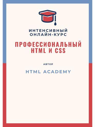 Интенсивный онлайн‑курс: Профессиональный HTML и CSSКурс рассчитан на
