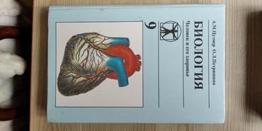 человек-и-общество-5-класс-книга в Кыргызстан: Биология 9 класс. А.М.Цузмер, О.Л.Петришина Человек и его здоровье