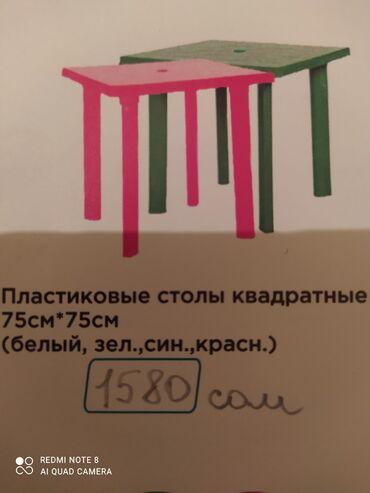 квартиры в балыкчы in Кыргызстан | БАТИРЛЕРДИ САТУУ: Пластиковый кватратный стол. 75*75. Осуществляем доставку по ыссык