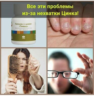 Продаю Биоцинк (с большой скидкой)