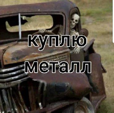 Другое в Кыргызстан: Куплю чёрный металл дорого,самовывоз,приём любой металл