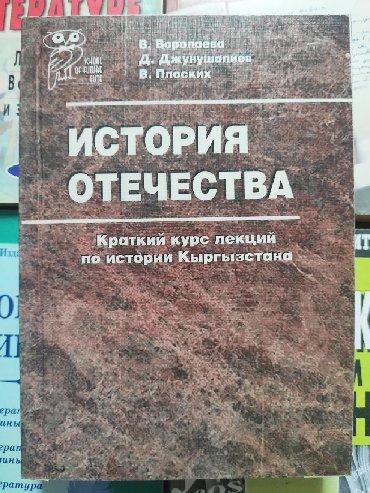 продам крем в Кыргызстан: Учебники по истории кр