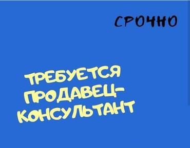Требуется продавец на постоянную в Бишкек