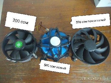 системы охлаждения enermax в Кыргызстан: Продам охлаждения для процессора все рабочие 1новый 1 б. У 1 почти как