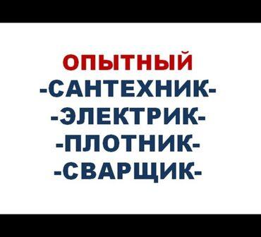 Строительство и ремонт - Бишкек: Опытный Сантехник Электрик Сварщик Плотник Сантехник Электрик Плотник