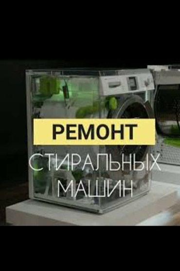 Ремонт стиральных машин. в Кок-Ой