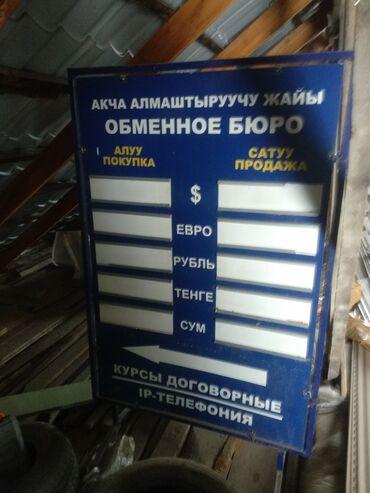 Продам рекламный шит район шлагбаум звоните
