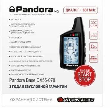 диски камри 55 в Кыргызстан: Автосигнализация Pandora Base DX55-078.Автомобильная охранно-сервисная