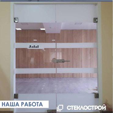 Стеклянная дверь в офис в Бишкек