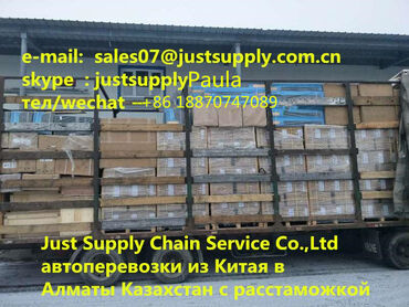Контейнерные перевозки опасных грузов из Китая в Гулистон Just Supply