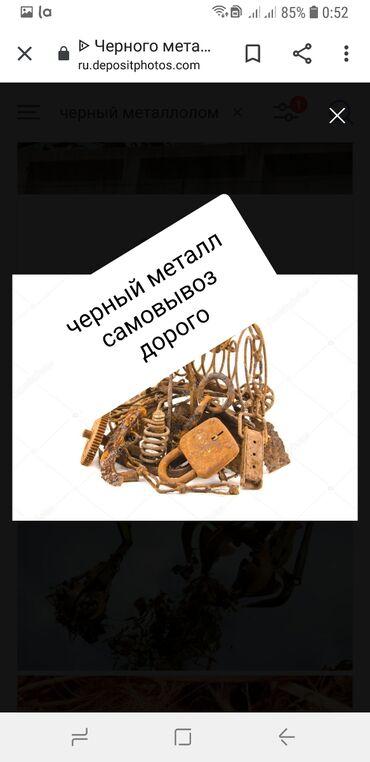 метан для набора веса в Кыргызстан: Черный металл куплю по хорошей цене весы точные оценим на совесть!