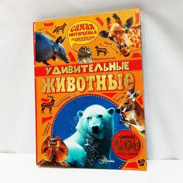 Детская энциклопедия про животных - удивительный сборник рассказов с