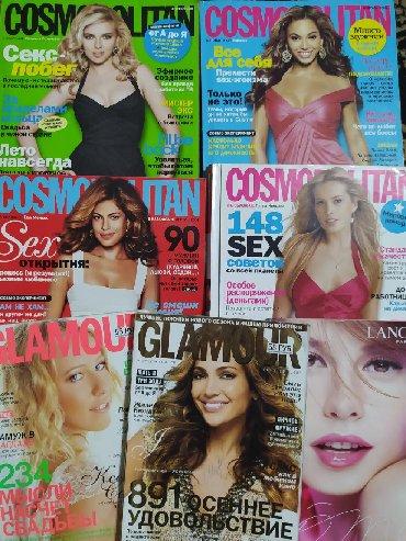 журналы тачки в Кыргызстан: Журналы Cosmopolitan,Glamur