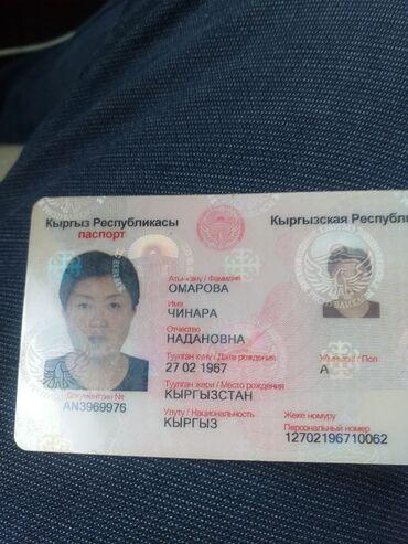 Бюро находок - Кыргызстан: Найден паспорт прописка в карабалте