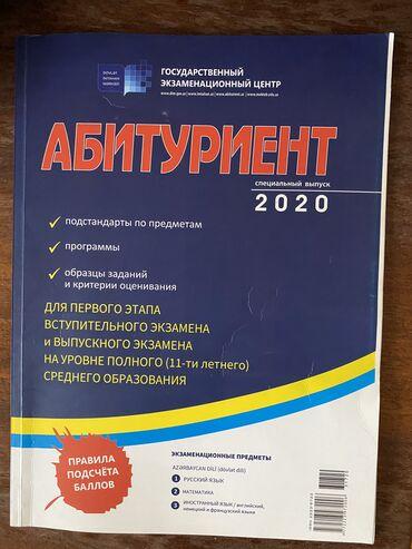 fason stapel 2020 - Azərbaycan: Абитуриент 2020 года