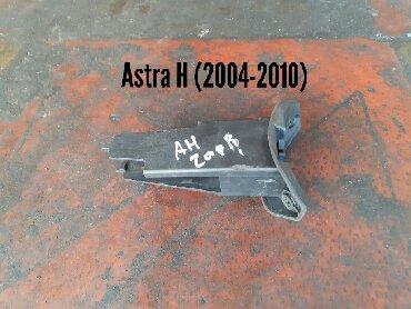 Opel Astra H Yanacaq Çəninin Qapağını Saxlayan в Xırdalan