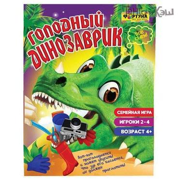 Настольные игры Голодный Динозаврик в Бишкек