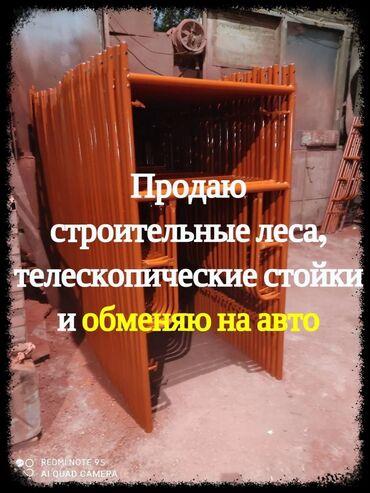 продажа кур несушек в бишкеке в Кыргызстан: Строительные леса. Продаю строительные леса и возможно обмен на авто
