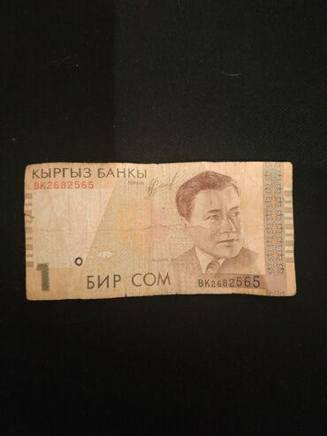 Купюры - Бишкек: Купюры