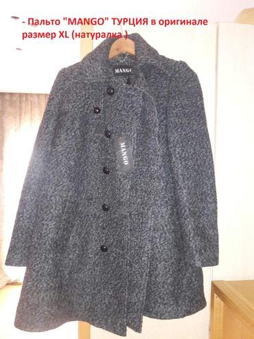 """- Пальто """"MANGO"""" ТУРЦИЯ в оригинале размер XL (натуралка ) - 5000с. в Бишкек"""