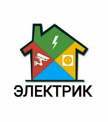 электрик высшего разряда в Кыргызстан: Электрик, электрик, электрик