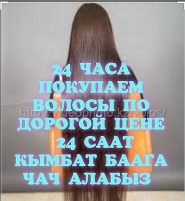 Покупаем волос 24 часа от 55 см максимум оплачу Скупка волос Чач