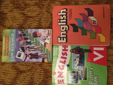 Продаю книги английский язык в Бишкек