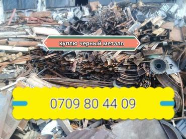 Скупка прием цвет темир алабыз куплю черный металл самовывоз в Бишкек